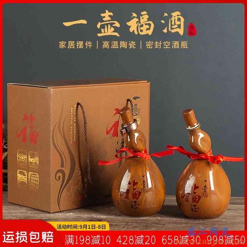景德镇陶瓷空酒瓶带礼盒家用1斤5装密封酒壶罐随身创意葫芦酒坛子