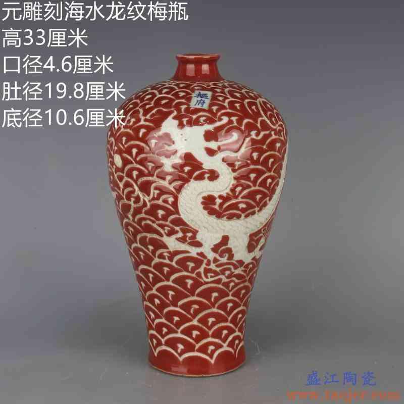 仿古工艺品纯手工刻海水龙纹梅瓶家居中式博古架摆件老货瓷器收藏