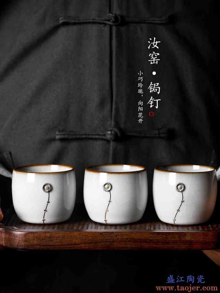景德镇汝窑茶杯主人杯单杯纯手工复古锔钉杯品茗杯单只功夫茶具女
