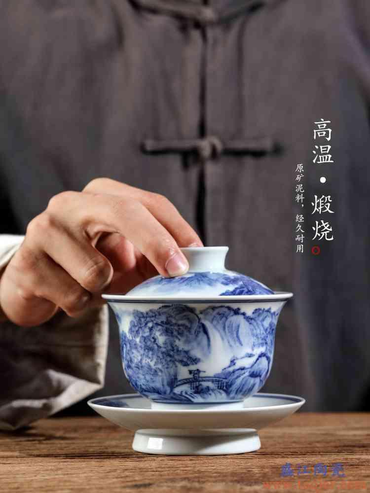 青花三才盖碗茶艺泡茶景德镇纯手工功夫茶具手绘山水中式防烫茶碗